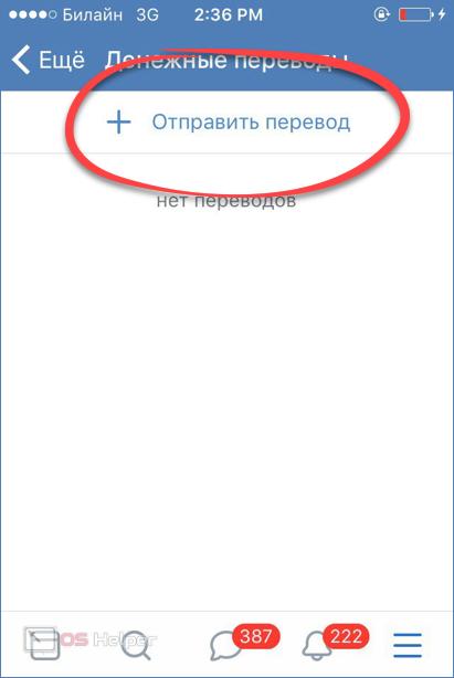 Отправка перевода