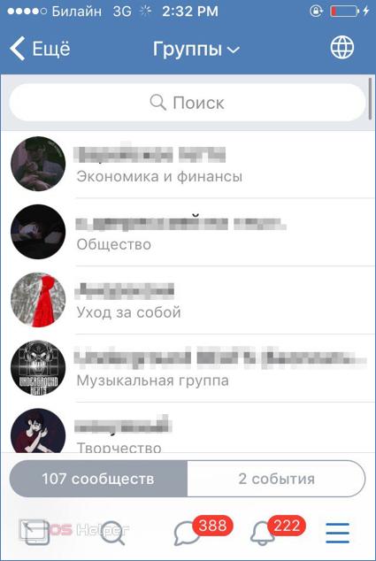 Поиск групп