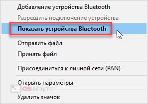 Показать устройства Bluetooth