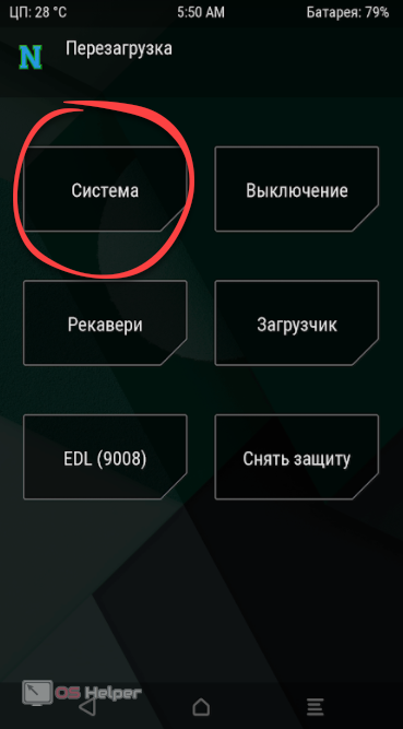 Система