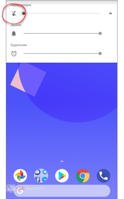 tap po ikonke - Как увеличить громкость на Android