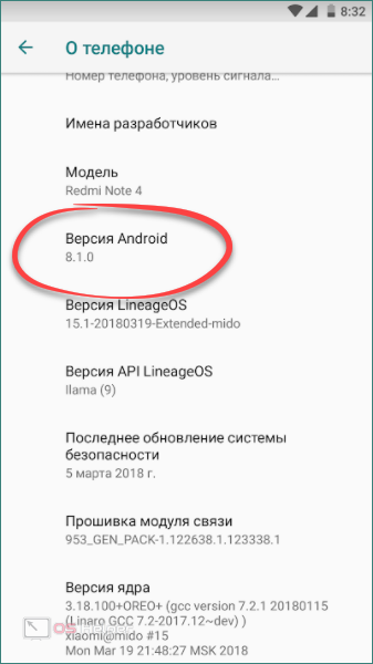 Версия Андроид