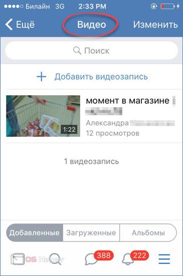 Вкладка Видео