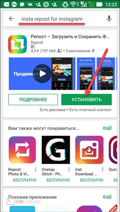 Второе приложение