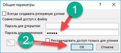 Ввод запрета на редактирование