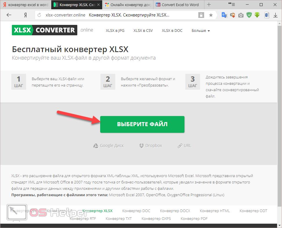 Xlsx-converter.online