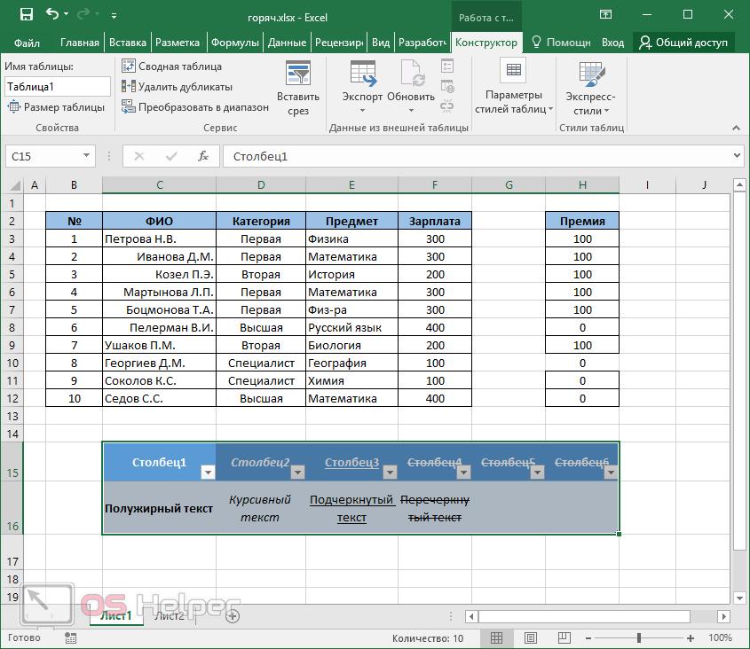 Добавление таблицы