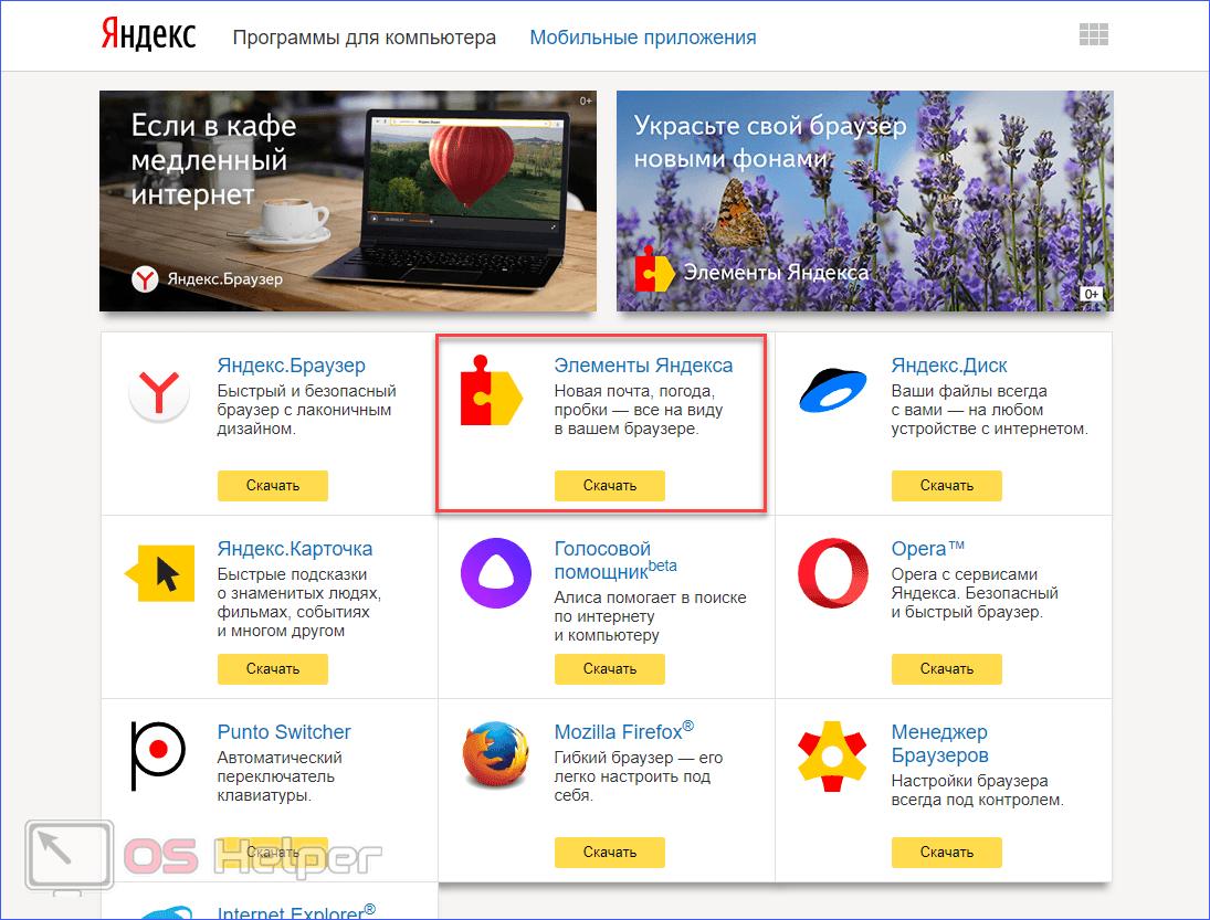Элементы Яндекса