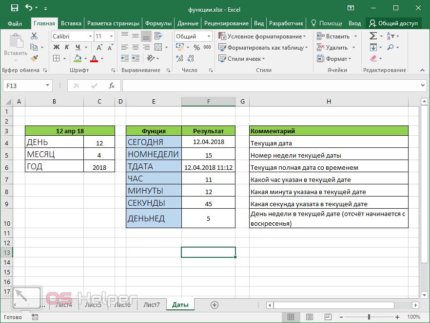 Функции даты и времени