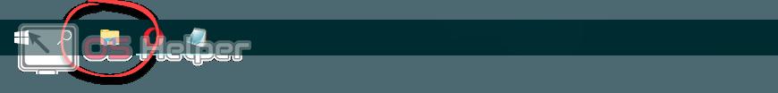 Иконка проводника