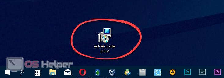 Инсталлятор NetWorx