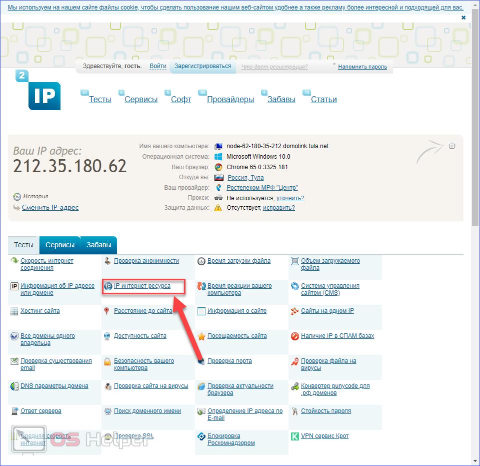 IP интернет ресурса