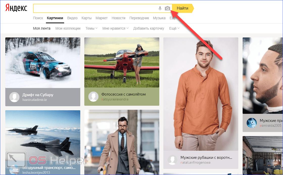 Клик по иконке камеры