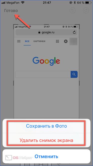 Кнопка Готово
