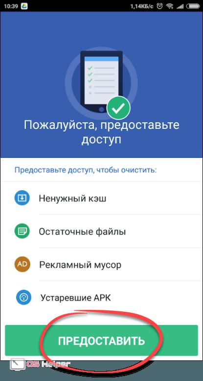 Кнопка предоставления доступа