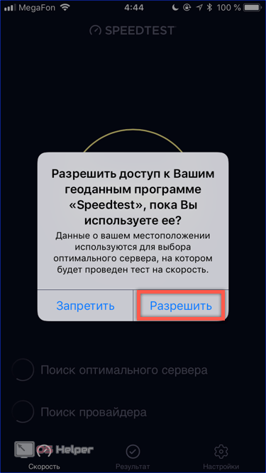 Кнопка разрешения