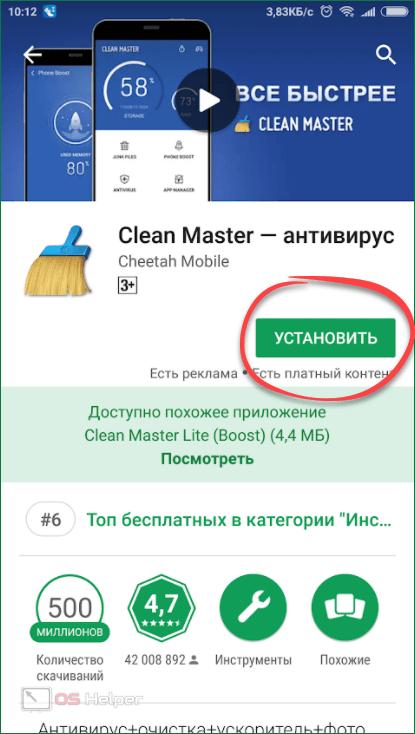 Кнопка установки lean Master