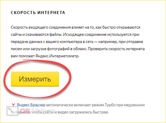 Кнопка замера скорости от Яндекс
