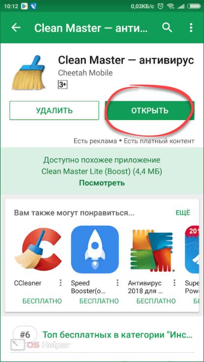 Кнопка запуска Clean Master
