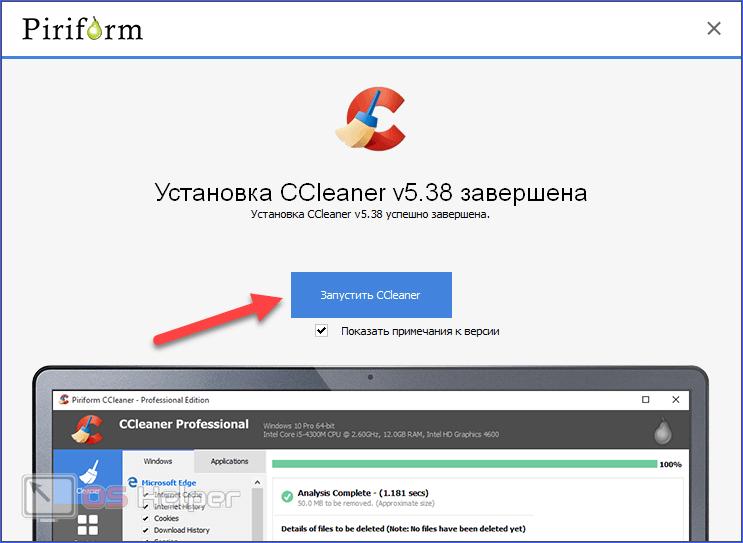 Кнопка Запустить CCleaner