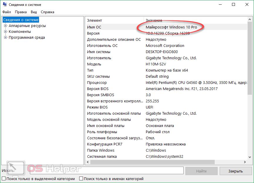 Майкрософт Windows Pro