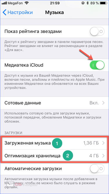 Медиатека iCloud