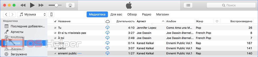 Музыка на ПК