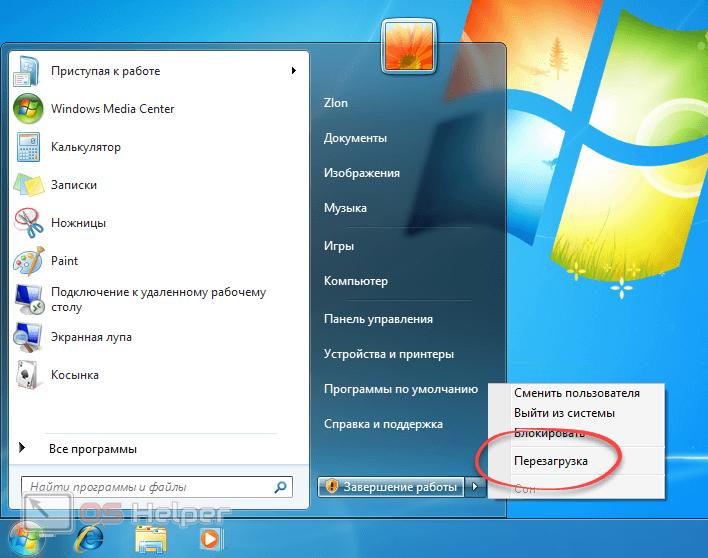 Перезагрузка в Windows 7