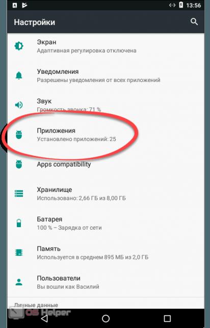 Приложения в меню