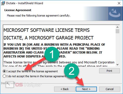 Принятие лицензии