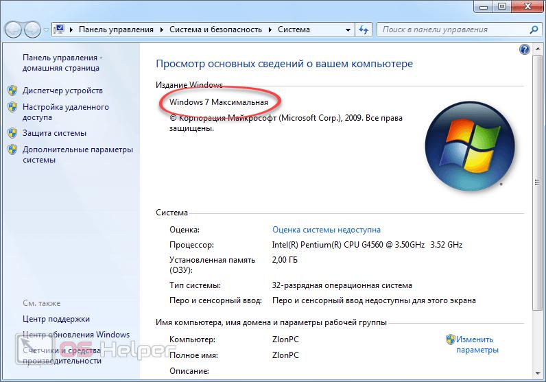 Система в Windows 7