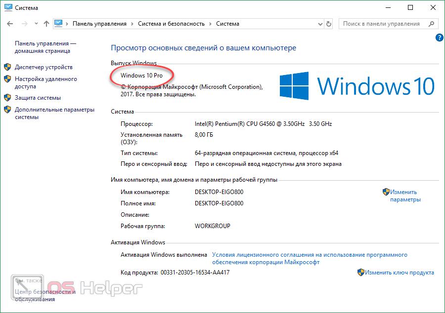 Система Windows 10 Pro