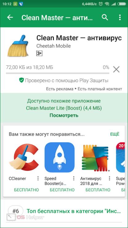Скачивание Clean Master