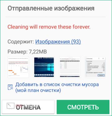 Смотреть файлы