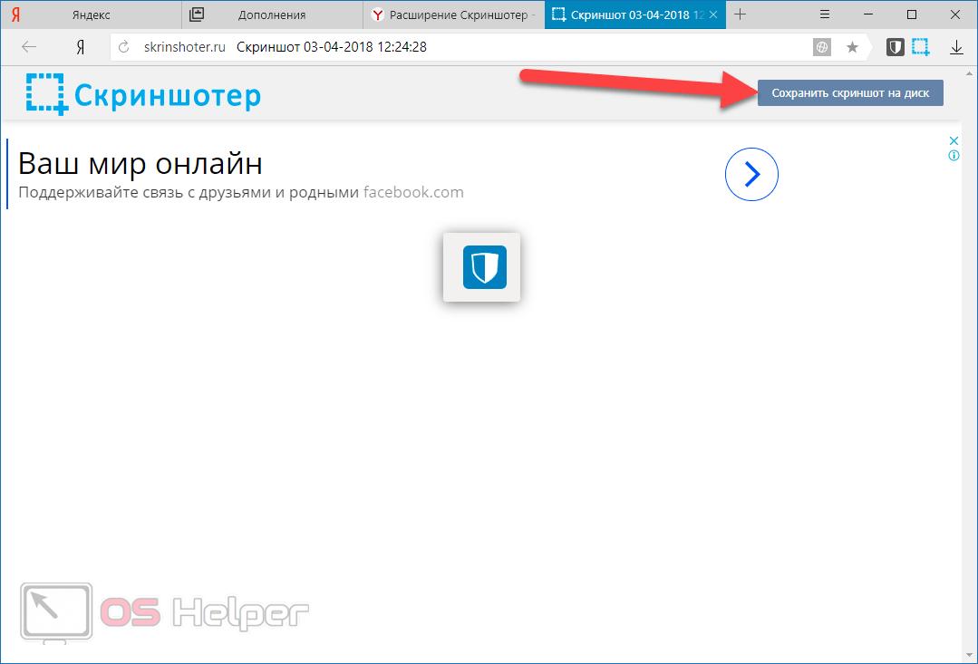 Сохранение в Яндекс