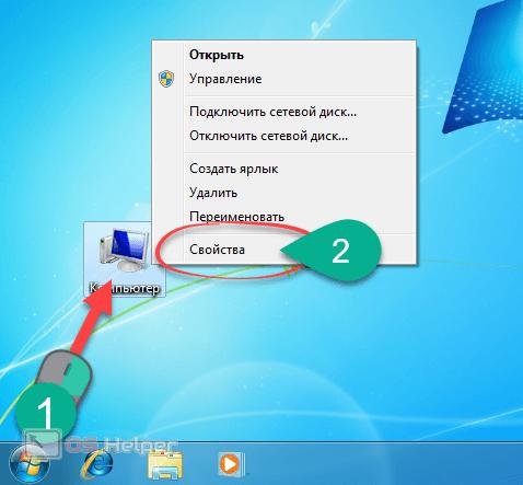Свойства ПК в Windows 7