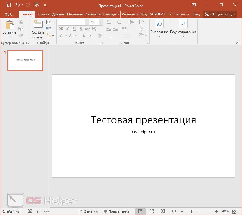 Тестовая презентация