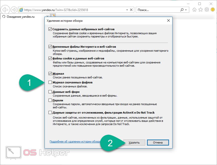 Удаление кеш в Internet Explorer