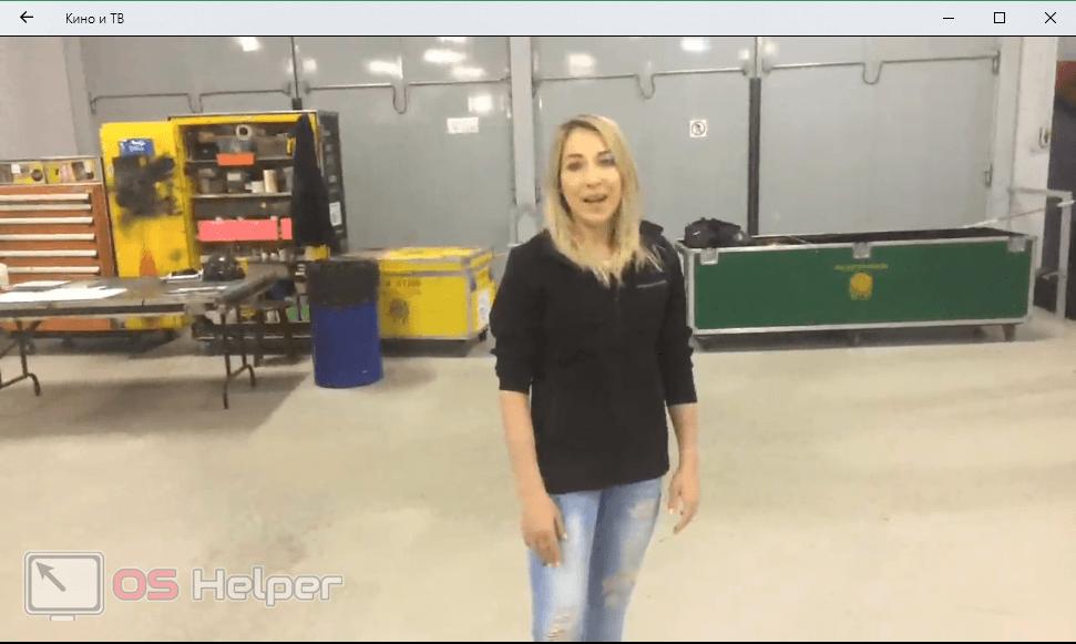 Видео проигрывается