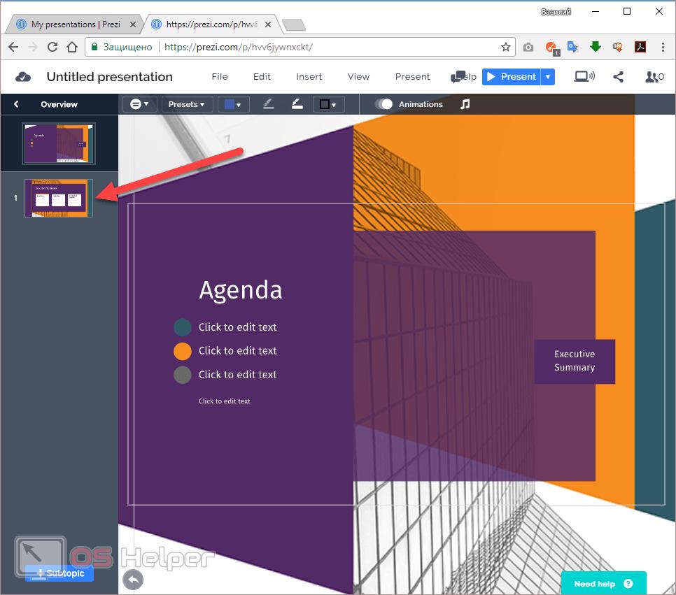 Вложенный слайд