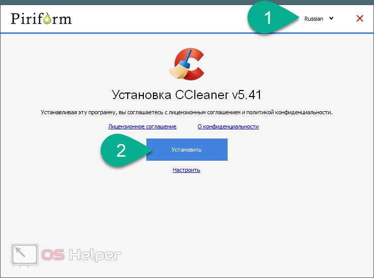 Выбор русского языка и установка