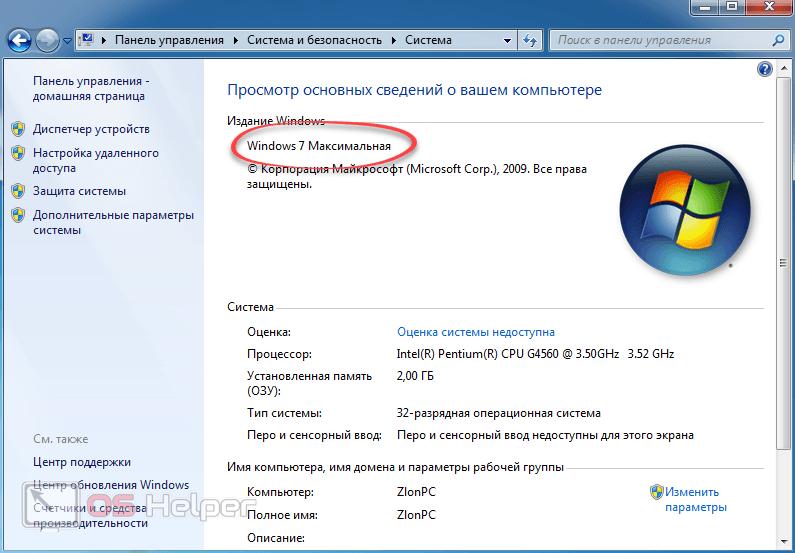 Windows 7 Максимальная