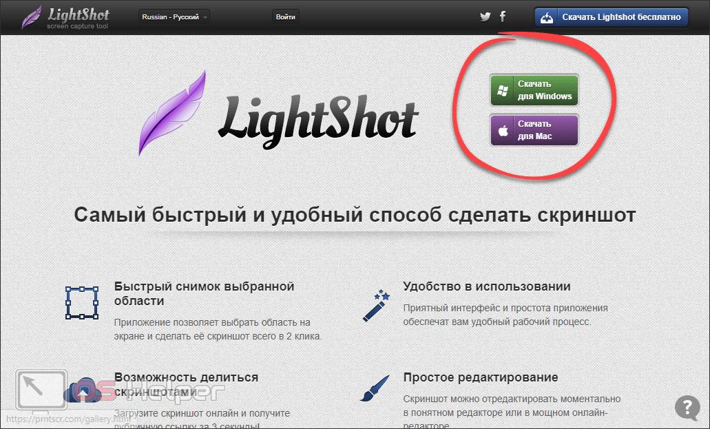Загрузка Лайтшот
