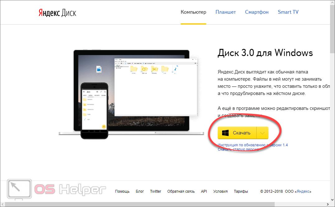 Загрузка Яндекс Диск