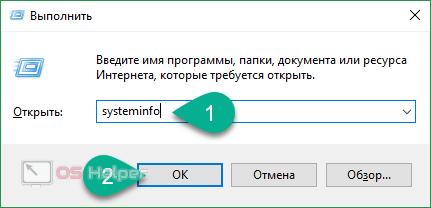 Запрос информации