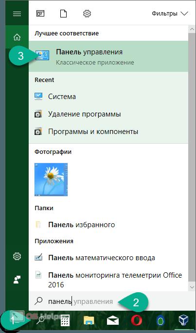 Запуск панели управления в Windows 10