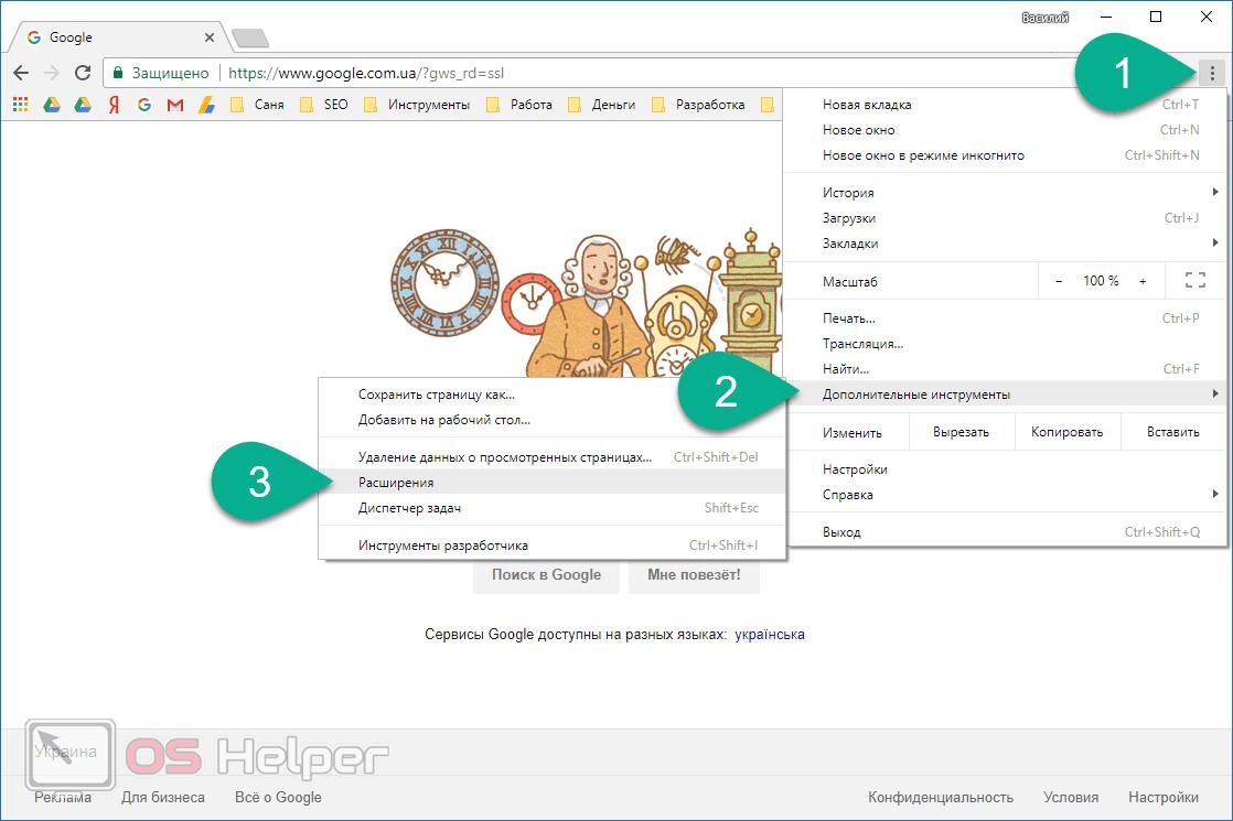 Запуск расширений в Google Chrome
