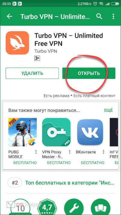 Запуск VPN на Андроид
