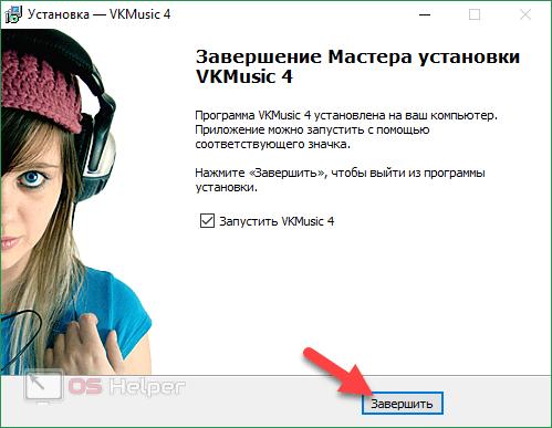 Завершение установки ВКМюсик