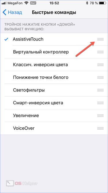 Быстрые команды Айфон 6